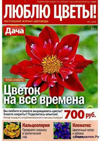 Люблю цветы №7 2018
