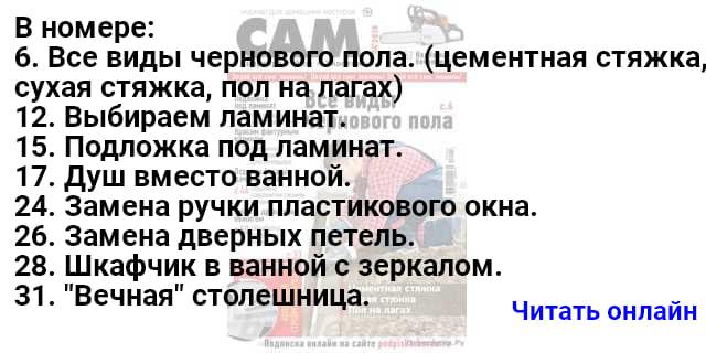 Журнал Сам 04 18