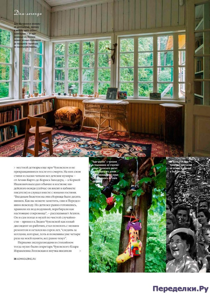 AD ARCHITECTURAL DIGEST 857