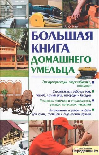 Большая книга домашнего умельца – Галич А.Ю.