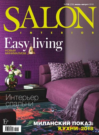 ZHURNAL SALON INTERIOR    7 8 IYUL` AVGUST 2018