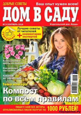 Журнал Дом в саду №9 сентябрь 2018
