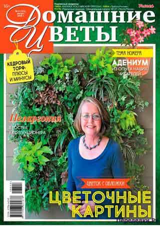 Журнал Домашние цветы №8 август 2018