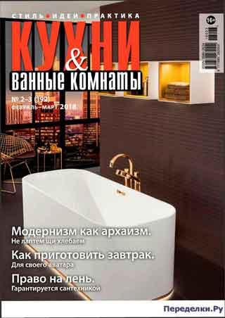 Фото Журнал Кухни и Ванные комнаты №2-3 февраль-март 2018