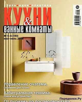 Фото Журнал Кухни и Ванные комнаты №5-6 май-июнь 2018