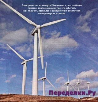 Фото Ветряные электростанции для дома