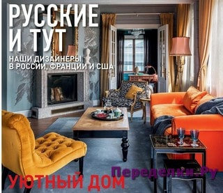 Фото AD ARCHITECTURAL DIGEST №11 НОЯБРЬ 2018