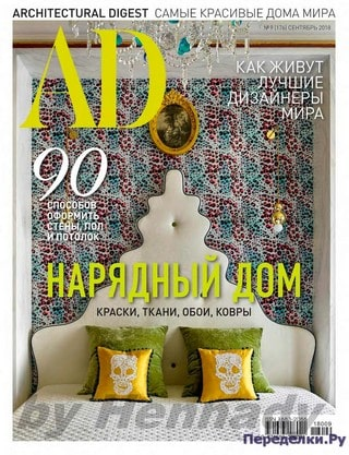 Фото AD Architectural Digest №9 сентябрь 2018