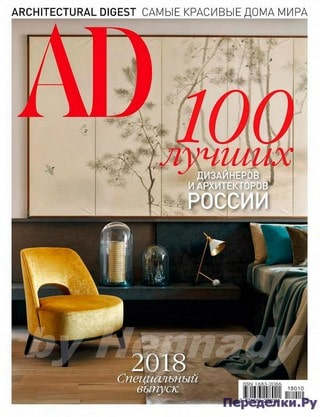 Фото AD Architectural Digest Спецвыпуск №1 2018
