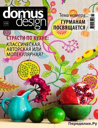 Фото Domus Design №10 октябрь 2015