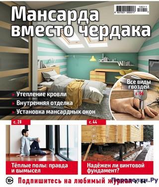 Фото СОВЕТЫ ПРОФЕССИОНАЛОВ №11 НОЯБРЬ 2018