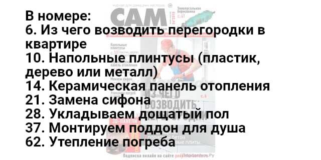 Журнал Сам 06 18