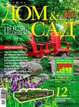 Журнал Дом и сад 100 весна 2019