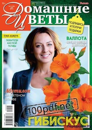 Журнал домашние цветы 5 май 2019