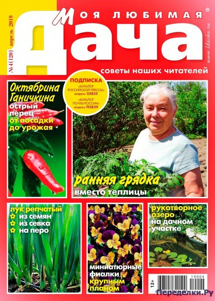 Журнал https://peredelkii.ru/moya-lyubimaya-dacha-4-aprel-2019/