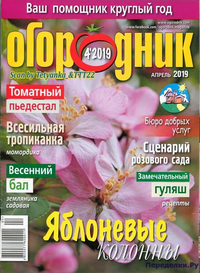 OGORODNIK 4 APREL 2019 1