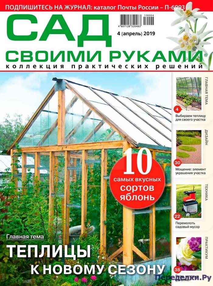 Журнал Сад своими руками №4 апрель 2019