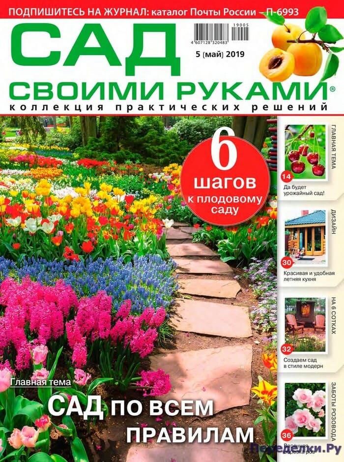 Журнал Сад своими руками №5 май 2019