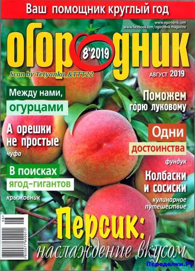 ОГОРОДНИК 8 АВГУСТ 2019