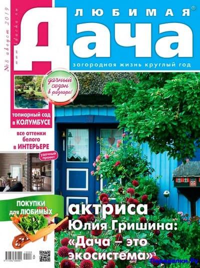 Журнал ЛЮБИМАЯ ДАЧА 8 АВГУСТ 2019