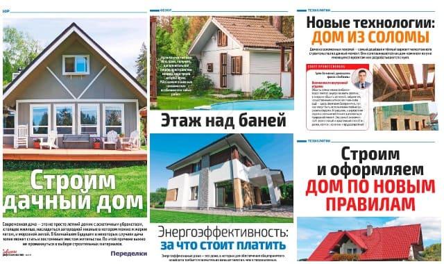 Советы профессионалов 4 2019