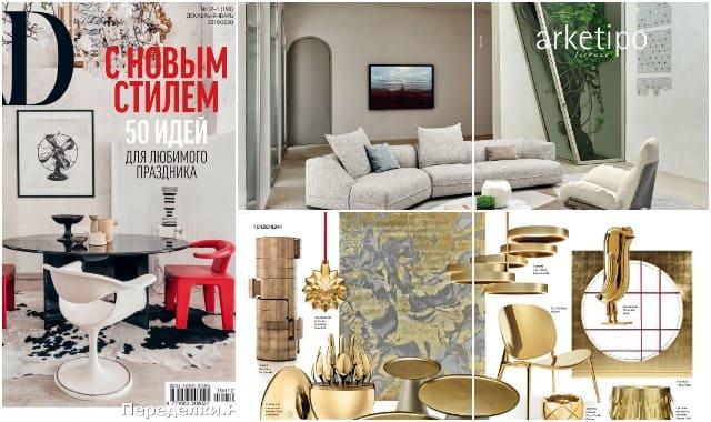 AD Architectural Digest 12 1 dekabr janvar 2019 2020