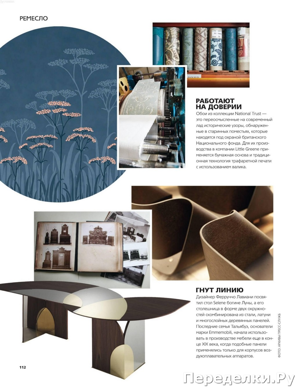 AD Architectural Digest 4 aprel 2020 109