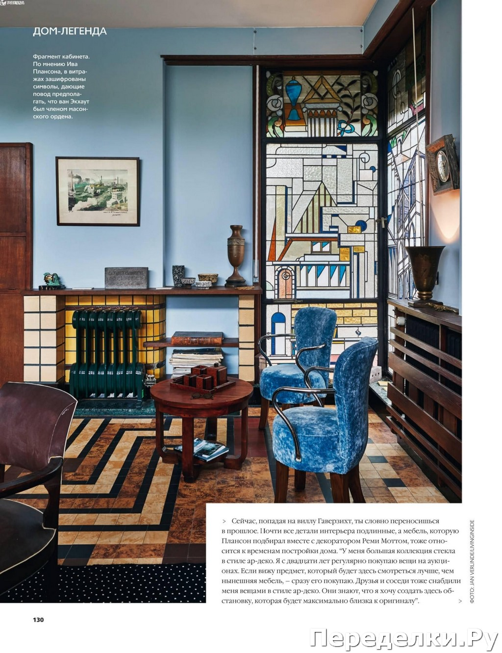AD Architectural Digest 4 aprel 2020 125