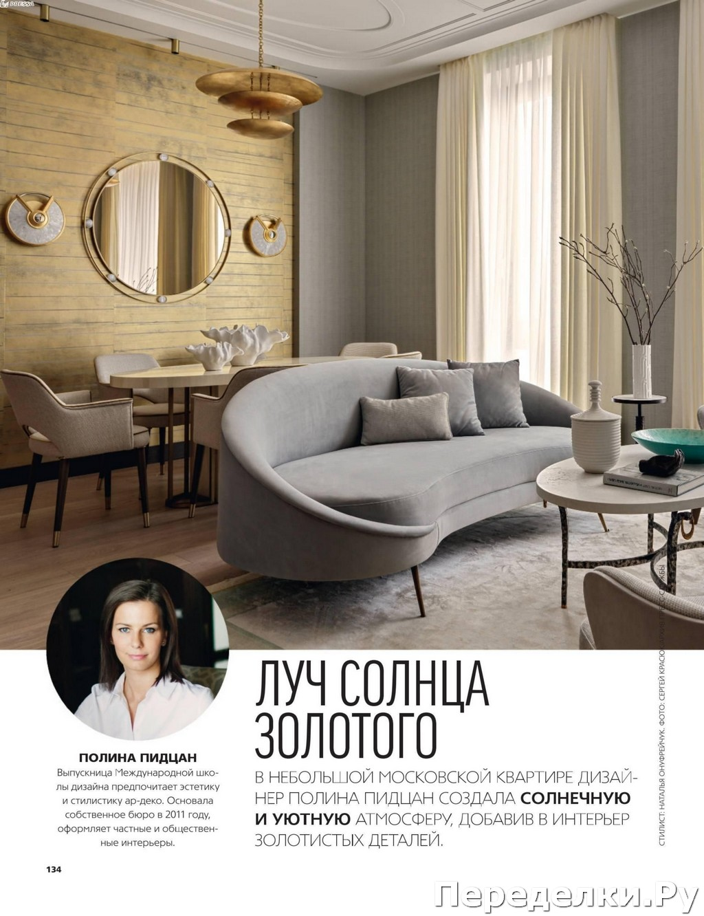 AD Architectural Digest 4 aprel 2020 129