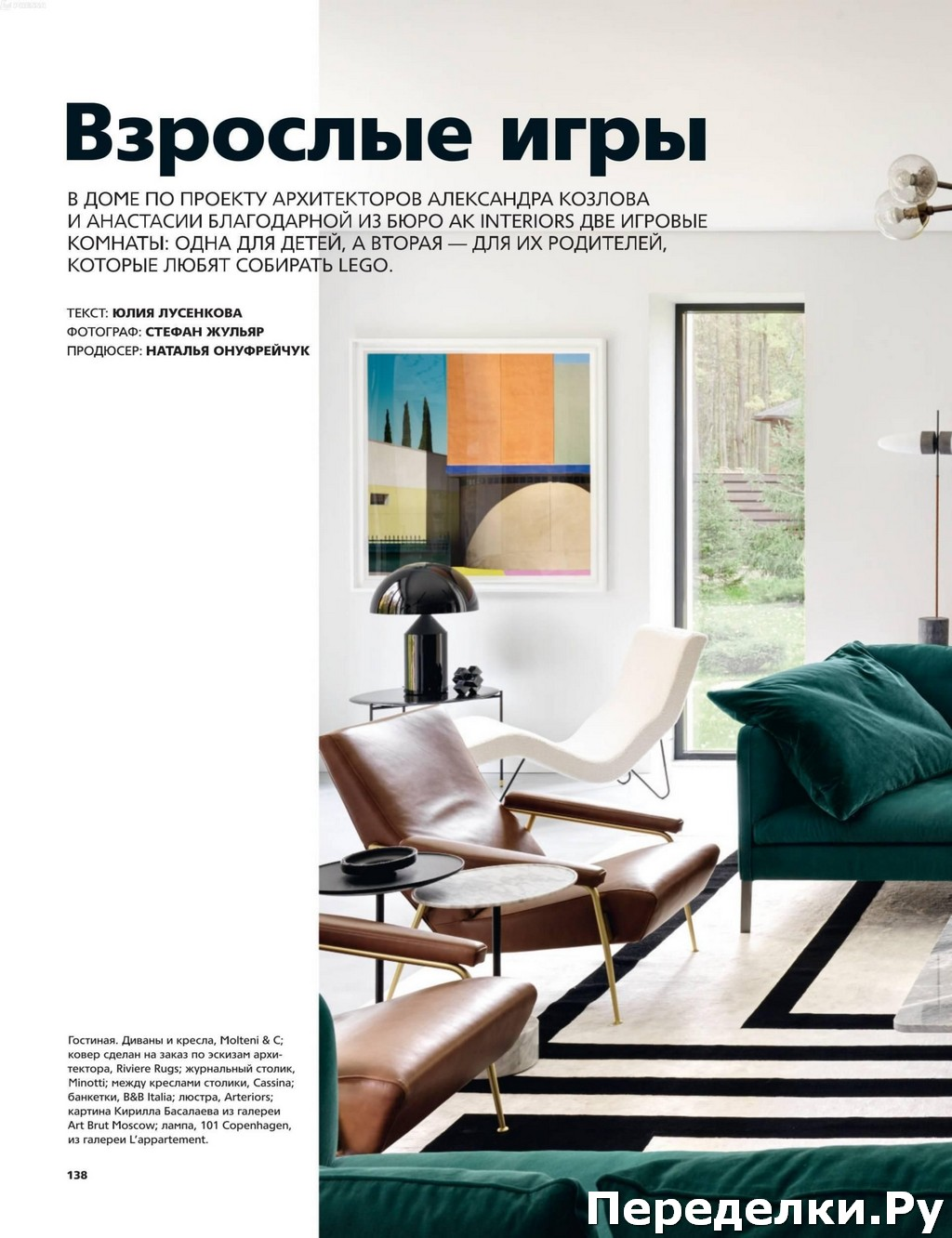 AD Architectural Digest 4 aprel 2020 133