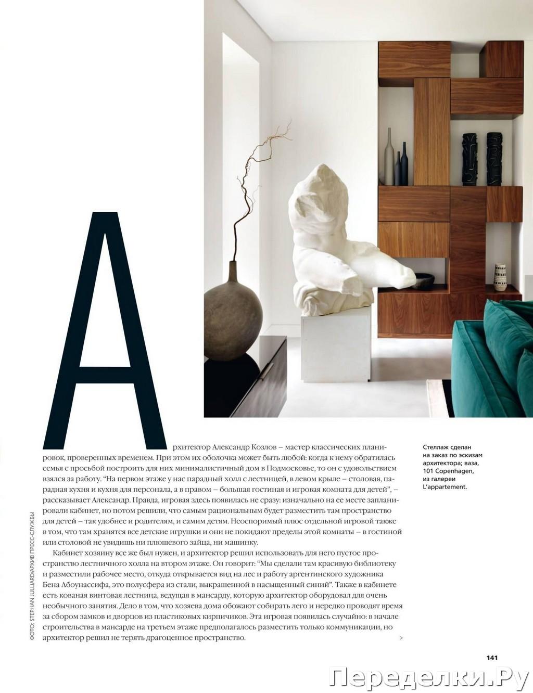 AD Architectural Digest 4 aprel 2020 136