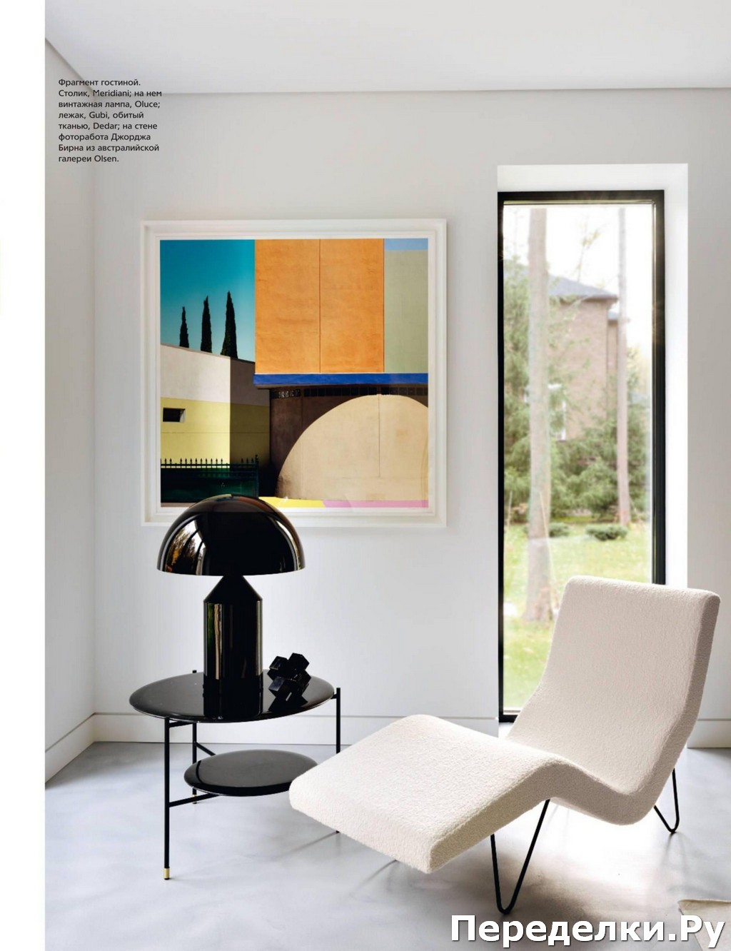 AD Architectural Digest 4 aprel 2020 138