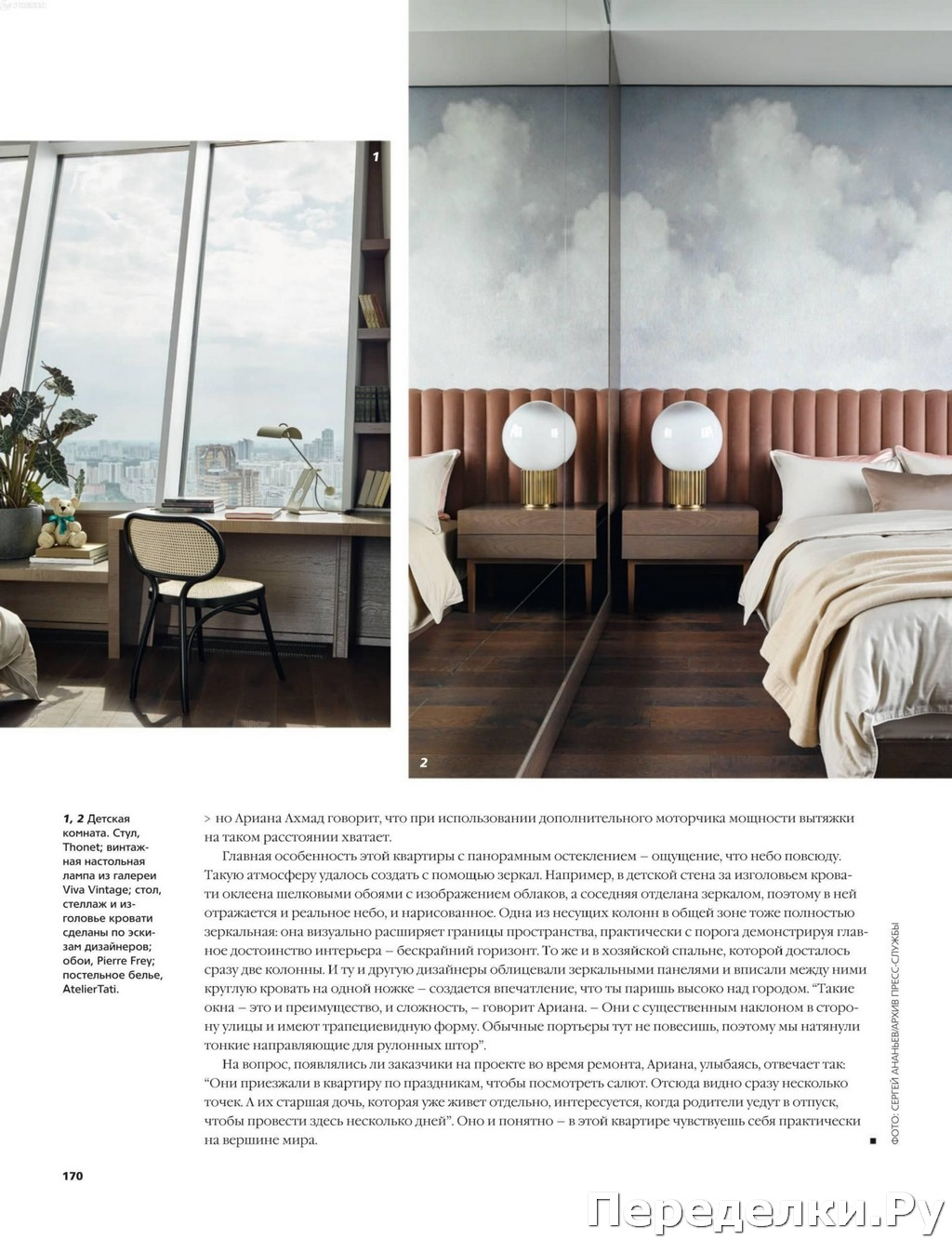 AD Architectural Digest 4 aprel 2020 165