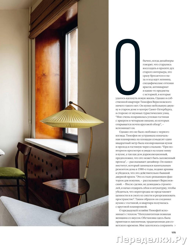 AD Architectural Digest 4 aprel 2020 170