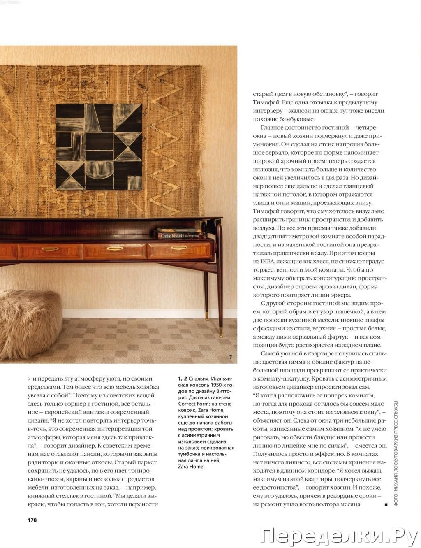AD Architectural Digest 4 aprel 2020 173