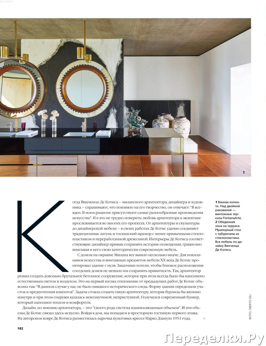 AD Architectural Digest 4 aprel 2020 177