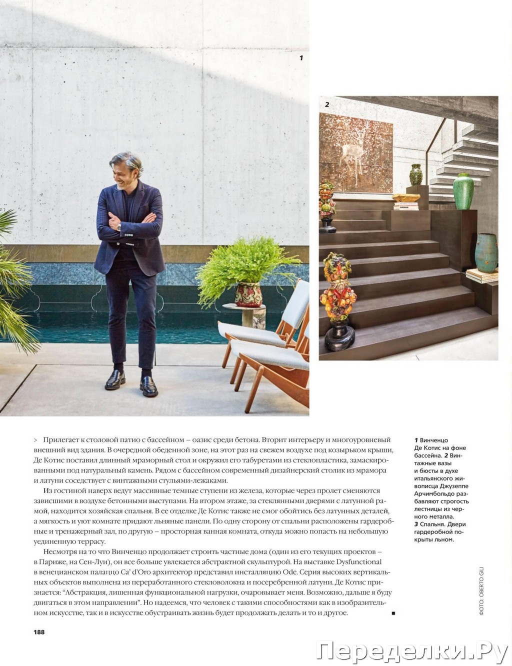 AD Architectural Digest 4 aprel 2020 183