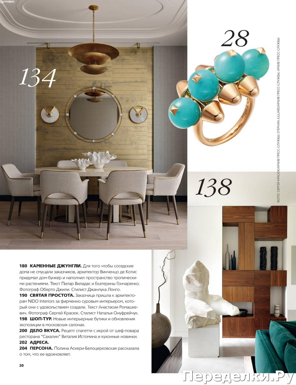 AD Architectural Digest 4 aprel 2020 20