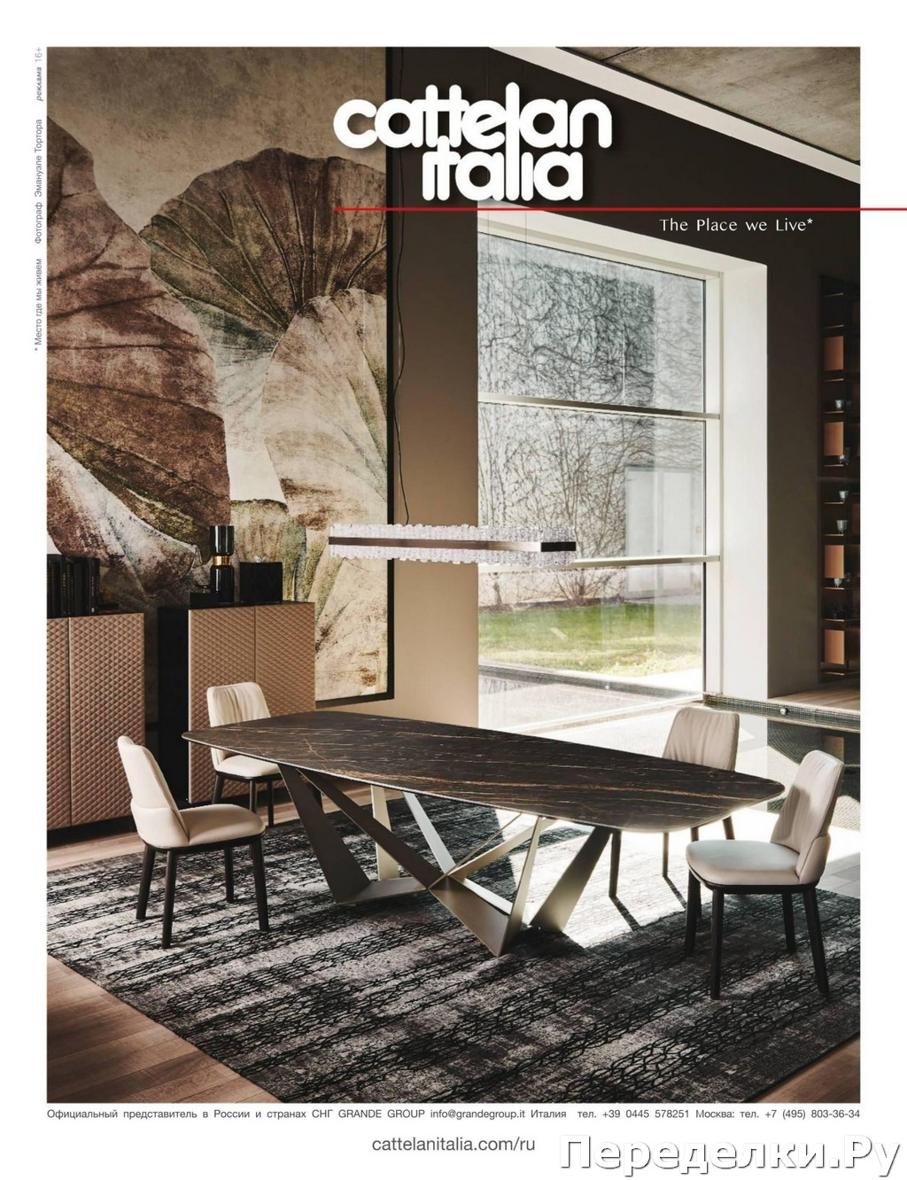 AD Architectural Digest 4 aprel 2020 26