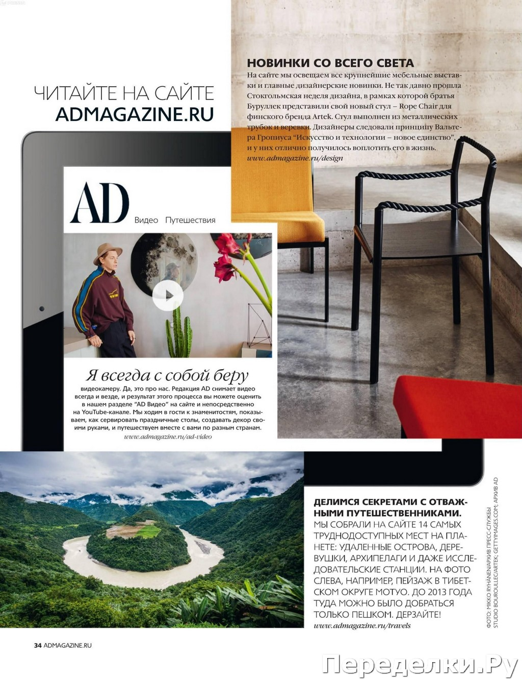 AD Architectural Digest 4 aprel 2020 31