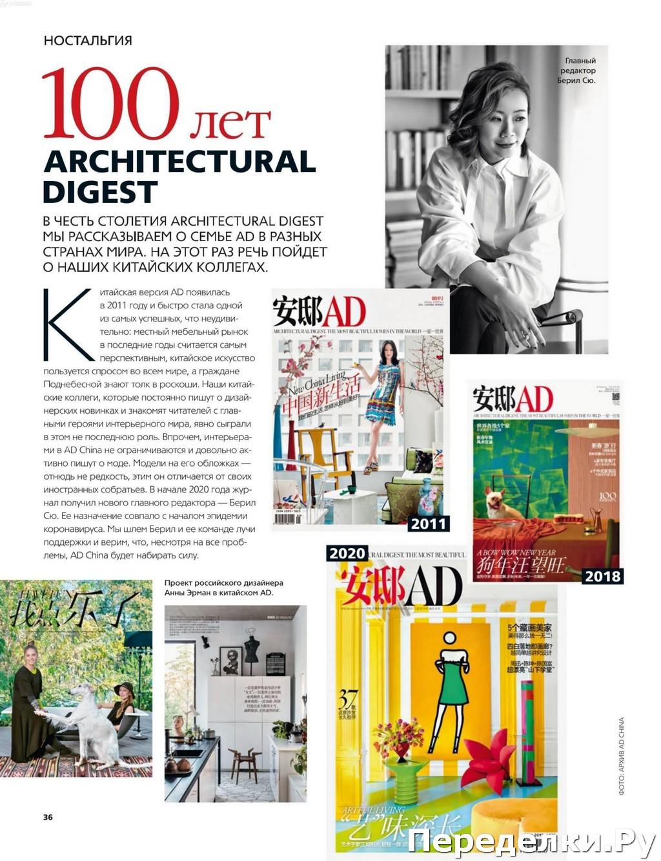 AD Architectural Digest 4 aprel 2020 33