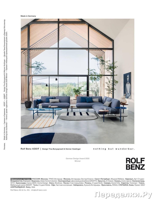AD Architectural Digest 4 aprel 2020 34
