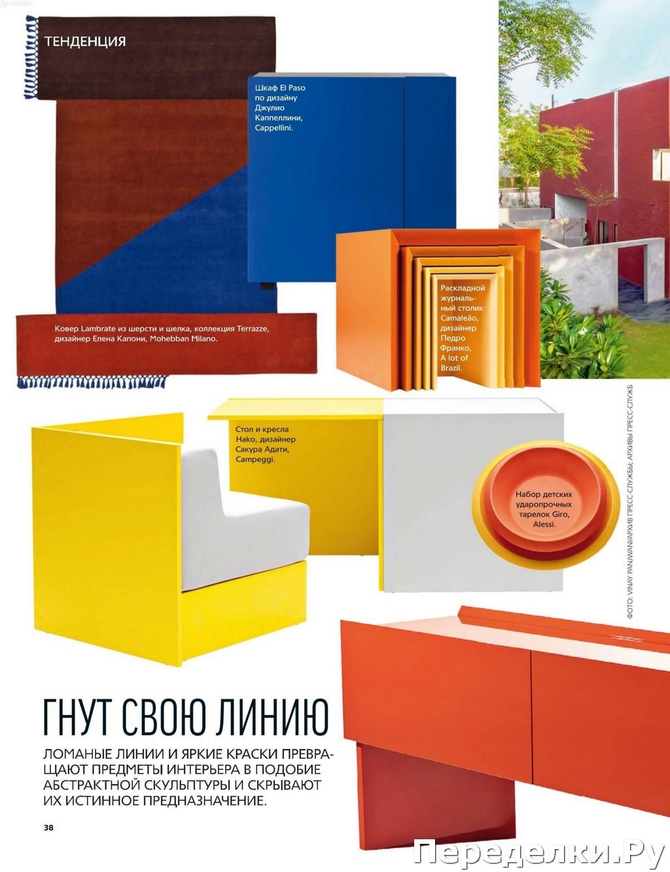 AD Architectural Digest 4 aprel 2020 35