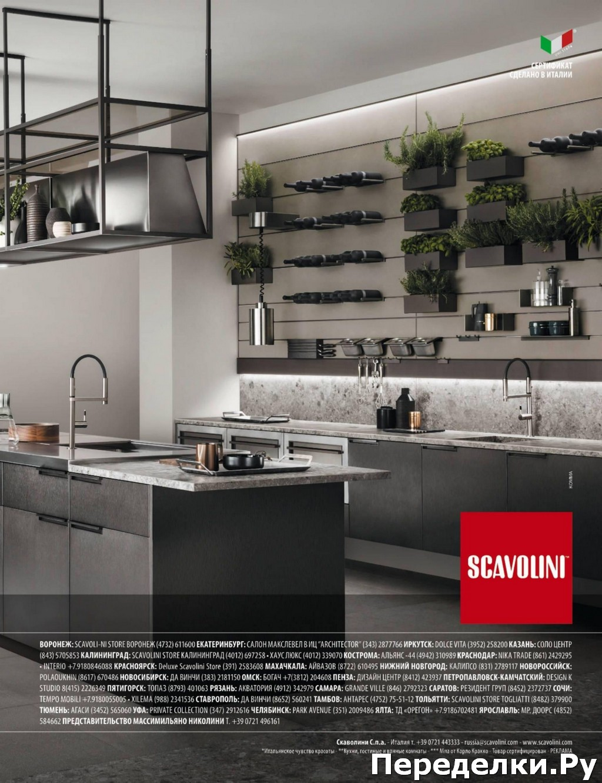 AD Architectural Digest 4 aprel 2020 50
