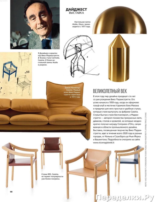 AD Architectural Digest 4 aprel 2020 65