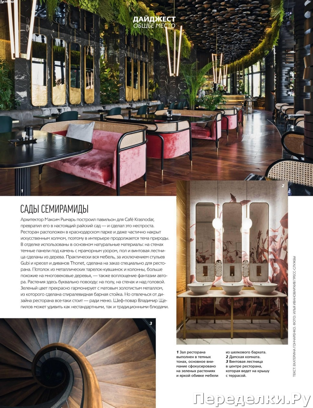 AD Architectural Digest 4 aprel 2020 69
