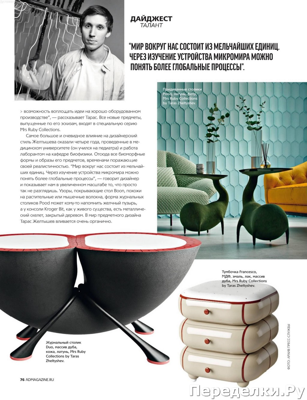 AD Architectural Digest 4 aprel 2020 73