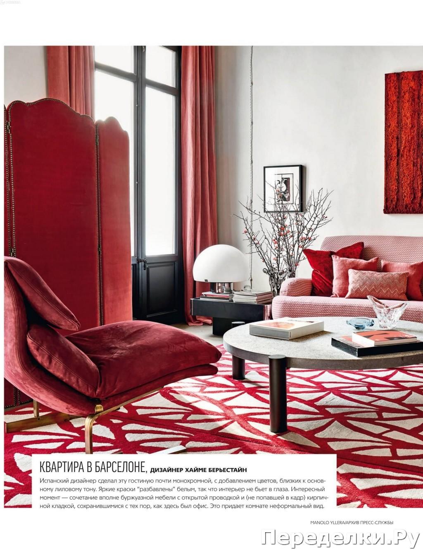 AD Architectural Digest 4 aprel 2020 77