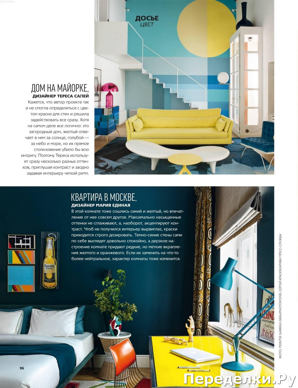 AD Architectural Digest 4 aprel 2020 93
