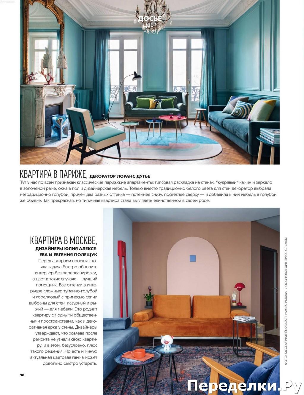 AD Architectural Digest 4 aprel 2020 95